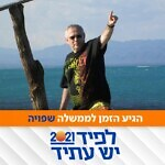 Ilan Shavit