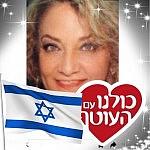 Galila Sharoni