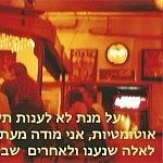 עמירם ברוטמן