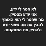 Yaron Hirsch-Shahar
