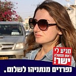 Sharon Shemesh