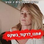 Lana Shapiro