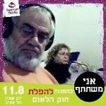 Yishai Shuster