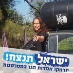Shlomit Valensi