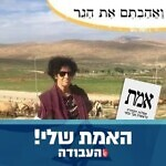 Shunit Cohen