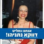 Joana Ratosh