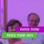 משה ואינה גולדנשטיין